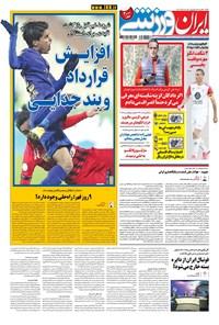 ایران ورزشی - ۱۳۹۹ چهارشنبه ۶ اسفند