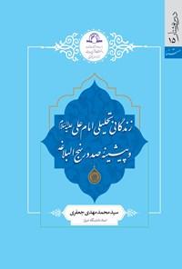 زندگانی تحلیلی امام علی (ع) و پیشینه صدور نهج البلاغه