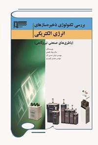 بررسی تکنولوژی ذخیره سازهای انرژی الکتریکی