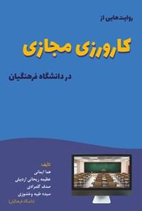 روایت هایی از کارورزی مجازی در دانشگاه فرهنگیان