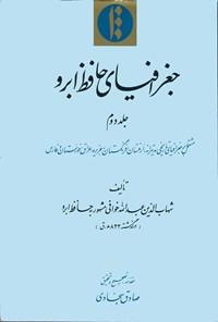جغرافیای حافظ ابرو (جلد دوم)
