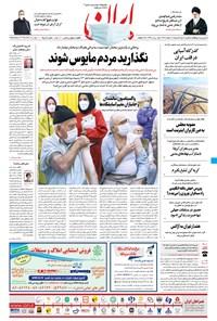 ایران - ۹ اسفند ۱۳۹۹