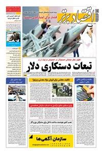 روزنامه اقتصاد برتر ـ شماره ٩٠٢ ـ ١٠ اسفند ٩٩