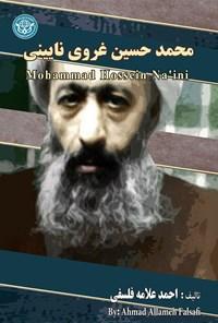 محمدحسین غروی نایینی