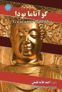 گوآتاما بودا