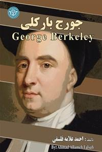 جورج بارکلی