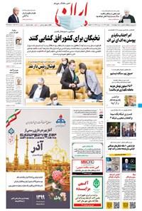 ایران - ۱۱ اسفند ۱۳۹۹