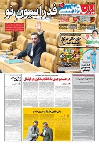 ایران ورزشی - ۱۳۹۹ دوشنبه ۱۱ اسفند