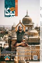 ماهنامه دانش یوگا ـ شماره ۱۴۷ و ۱۴۸ ـ ویژه نامه نوروز