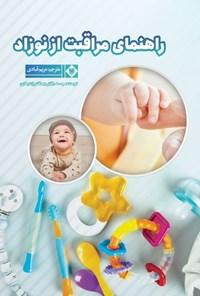 راهنمای مراقبت از نوزاد