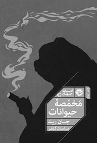 مخمصه حیوانات