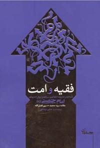 فقیه و  امت: تاملاتی در اندیشه انقلابی و سیاسی و روش اجتهادی امام خمینی(ره)
