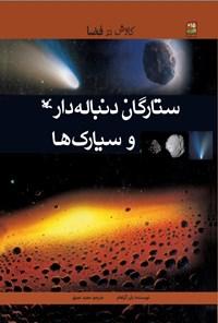 ستارگان دنباله دار و سیارک ها