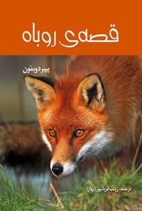قصه روباه