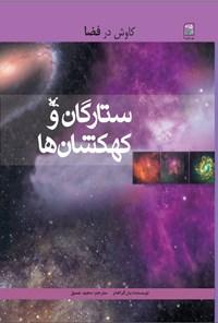 ستارگان و کهکشان ها