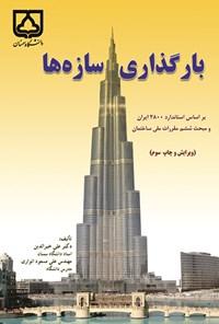 بارگذاری سازه ها (براساس استاندارد ۲۸۰۰ ایران و مبحث ششم مقررات ملی ساختمان)