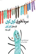 سرما نخوری کوتی کوتی (کتاب دوم)