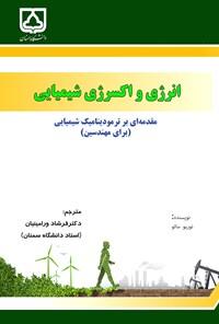انرژی و اکسرژی شیمیایی