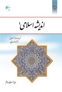اندیشه اسلامی ۱