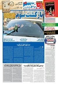 ایران ورزشی - ۱۳۹۹ پنج شنبه ۱۴ اسفند
