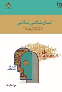 انسان شناسی اسلامی (ویراست دوم)