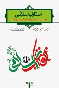 انقلاب اسلامی؛ وقوع، پیامدها و راهکارهایی برای آینده