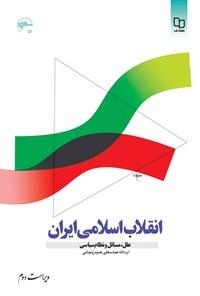 انقلاب اسلامی ایران؛ علل، مسائل و نظام سیاسی (ویراست دوم)