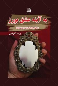 به آینه عشق بورز