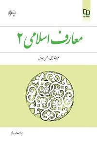 معارف اسلامی ۲ (ویراست دوم)
