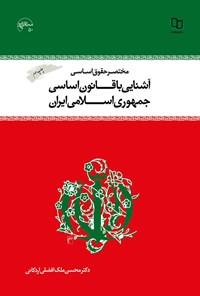 مختصر حقوق اساسی؛ آشنایی با قانون اساسی جمهوری اسلامی ایران