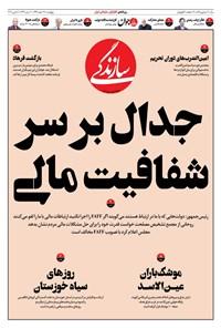 روزنامه سازندگی ـ شماره ۸۸۹ ـ ۱۴ اسفند ۹۹