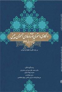 واکاوی دستوری نوشتار فارسی آموزان چینی؛ سطح فرومیانی (A2)