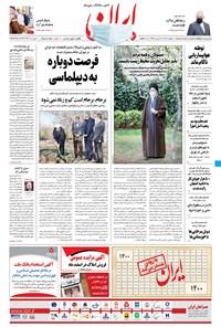ایران - ۱۶ اسفند ۱۳۹۹