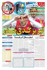 ایران ورزشی - ۱۳۹۴ شنبه ۲۹ فروردين