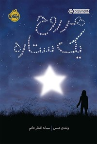 هر روح، یک ستاره