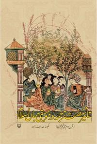 تاثیر نهضت ترجمه در موسیقی جهان اسلام (قرن سوم تا پنجم هجری)