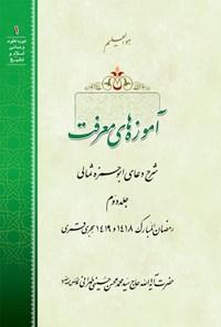آموزه های معرفت؛ شرح دعای ابوحمزه ثمالی (جلد دوم)