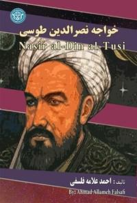 خواجه نصرالدین طوسی