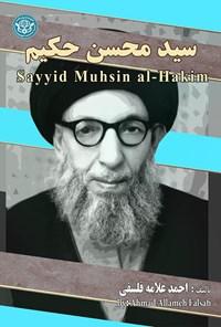 سیدمحسن حکیم