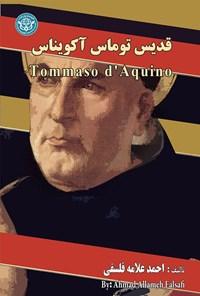 قدیس توماس آکویناس