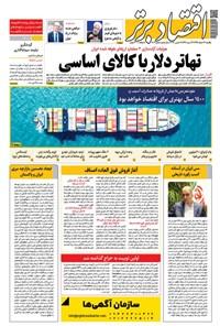 روزنامه اقتصاد برتر ـ شماره ٩٠٧ ـ ١٧ اسفند ٩٩