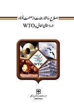 اصلاح ساختار حمایت از صنعت فولاد در راستای الحاق به WTO