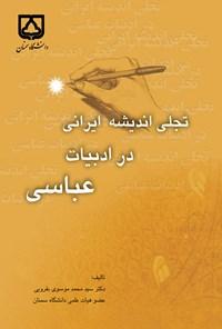 تجلی اندیشه ایرانی در ادبیات عباسی
