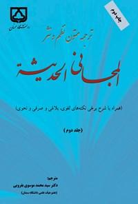 ترجمه متون نظم و نثر المجانی الحدیثه (جلد دوم)