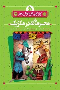 کارآگاه بازیل موش نابغه؛ جلد سوم