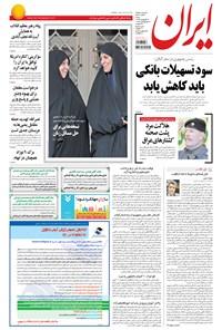 ایران - ۱۳۹۴ شنبه ۲۹ فروردين