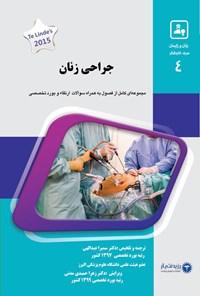جراحی زنان 1400