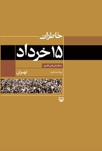خاطرات ۱۵ خرداد؛ تهران
