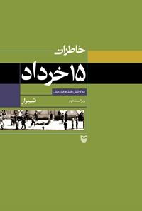 خاطرات ۱۵ خرداد؛ شیراز