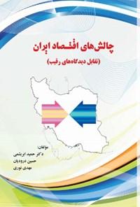 چالش های اقتصاد ایران (تقابل دیدگاه های رقیب)